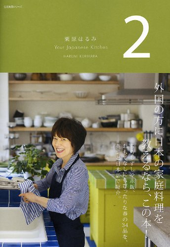 栗原はるみ Your Japanese Kitchen 2