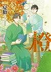 橙 (シトロンコミックス) (CITRON COMICS)