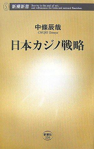 日本カジノ戦略 (新潮新書)