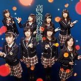 NMB48「高嶺の林檎」