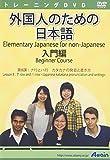 外国人のための日本語 入門編 第8課