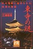東寺の謎―巨大伽藍に秘められた空海の意図 (祥伝社黄金文庫)