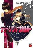 デッド・ソウル・リボルバー 1 (チャンピオンREDコミックス)