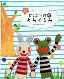 どうぶつ村のあみぐるみ (レッスンシリーズ)