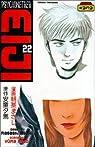 Psychometrer Eiji, tome 22