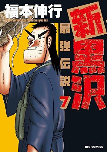 新黒沢 最強伝説 7 (ビッグコミックス)