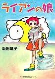 ライアンの娘 (fukkan.com)