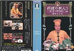 料理の鉄人2~中華の鉄人・陳のレシピ~ [VHS]