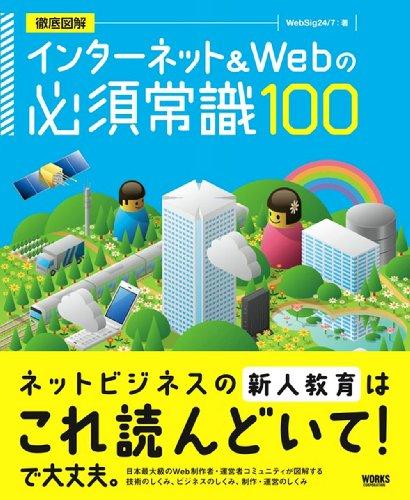 インターネット&Webの必須常識100