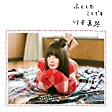 アイラブユー-川本真琴