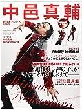 中邑真輔—新日本プロレス「CHAOS」 (スポーツアルバム No. 49)