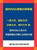国内MBA受験の英単語(一橋大学、慶応大学、京都大学、神戸大学等 )