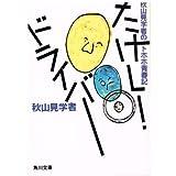 たけしー・ドライバー―秋山見学者のトホホ青春記 (角川文庫)