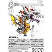 ファイナルファンタジー FF-TCG 神竜 10-122R [おもちゃ&ホビー]