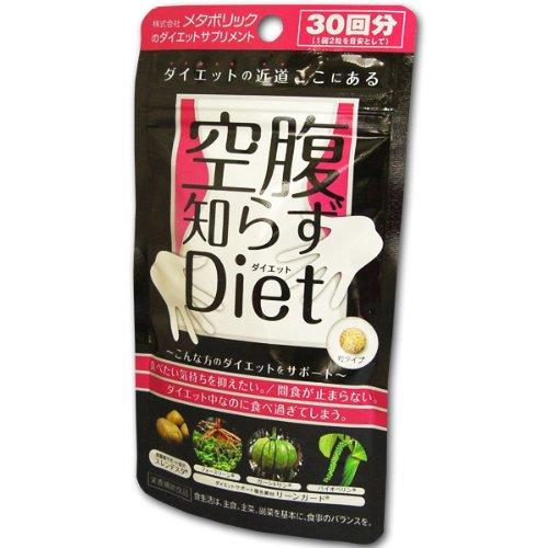 メタボリック 空腹知らず Diet 250mg×60粒