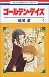 ゴールデン・デイズ 4 (花とゆめCOMICS)