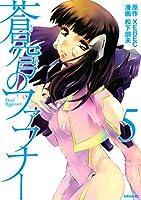 蒼穹のファフナー(5) (シリウスコミックス)