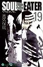 ソウルイーター 第19巻 2011年03月22日発売