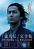 NHK大河ドラマ 龍馬伝 完全版 Blu-ray BOX—4(season4) / 福山雅治 (出演)