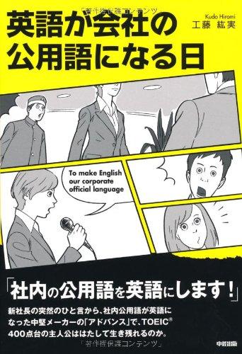 英語が会社の公用語になる日