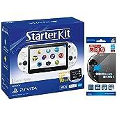 PlayStation Vita Starter Kit グレイシャー・ホワイト 【Amazon.co.jp限定】アイレックス 液晶保護フィルム 『気泡ゼロ保護 フィルター』for PlayStation Vita付
