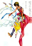 雪の女王 (バーズコミックスデラックス)