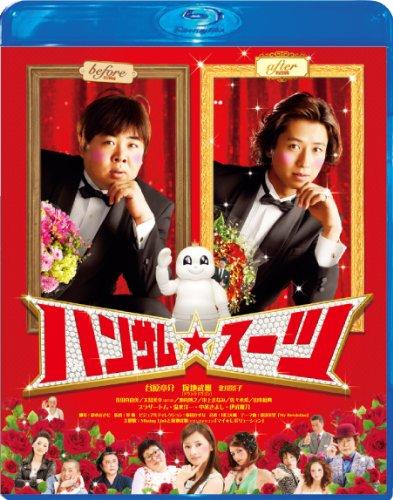 ハンサム★スーツ Blu-ray スペシャル・エディション