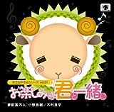羊でおやすみシリーズ vol.31『お楽しみは君と一緒に』