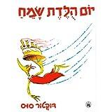 cgb_43350_1 Beverly Turner Birthday Photography - At the Lake, Yom Huledet Sameach, Happy Birthday in Hebrew -...