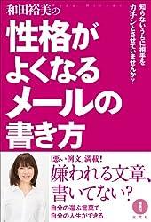 和田裕美の性格がよくなるメールの書き方—知らないうちに相手をカチンとさせていませんか?