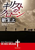 キリストのクローン/新生 上 (創元推理文庫)