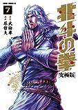 北斗の拳【究極版】 7 (ゼノンコミックスDX)