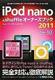iPod nano & shuffleオーナーズブック2011