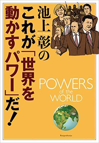 池上彰のこれが「世界を動かすパワー」だ! (文春e-book)