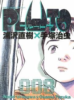 PLUTOの最新刊