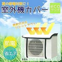エアコン室外機カバー(遮光カバー)