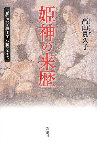 姫神の来歴: 古代史を覆す国つ神の系図
