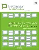 WebクリエイティブのためのPHPサンプルブック (Web Designing BOOKS)