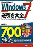 (移動済)[Tips]Windows7 ベータ版での戸惑いがちなことあれこれ