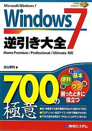 Windows7逆引き大全700の極意 (700Tips To Use Windows 7 Better!)