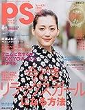 PS (ピーエス) 2010年 07月号 [雑誌]