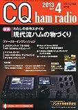 CQ ham radio (ハムラジオ) 2013年 04月号 [雑誌]