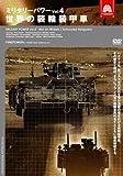 ミリタリー・パワー4 世界の装輪装甲車 [DVD]