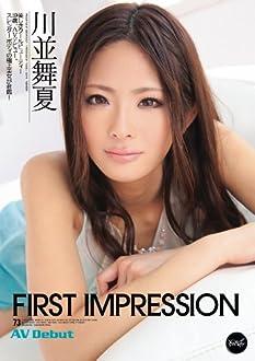 FIRST IMPRESSION 73 川並舞夏 アイデアポケット [DVD]