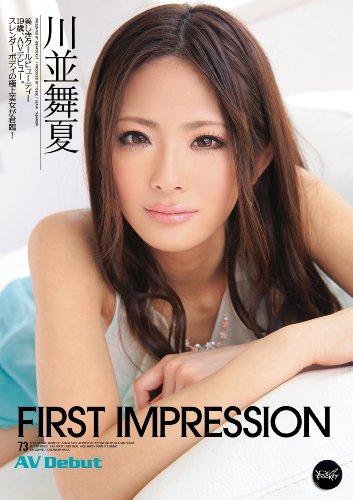 FIRST IMPRESSION 73川並舞夏 アイデアポケット [DVD]