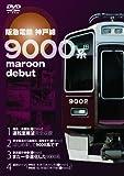 阪急電車神戸線 9000系 [DVD]