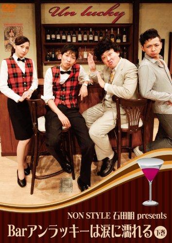 NON STYLE石田明 presents Barアンラッキーは涙に濡れる 下巻 [DVD]