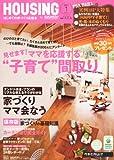 月刊 HOUSING (ハウジング) 2011年 01月号 [雑誌]