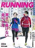 Running Style(ランニング・スタイル) 2016年 02月号