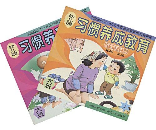 幼儿园习惯养成教育(实验教材)(大班)(上下)